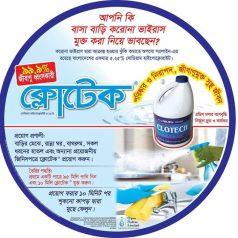 Sodium Hypochlorite supplier elitetradebd, Clotech saler elitetradebd, Clotech manufacturer elitetradebd, CLotech wholesaler elitetradebd, Clotech price in Bangladesh